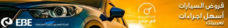 قروض السيارات أسهل إجراءا لعربيتك من البنك المصري لتنمية الصادرات